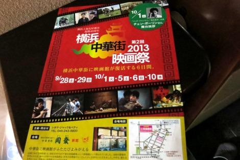 横浜中華街映画祭2013_a0259130_2262421.jpg