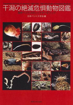 354 干潟の絶滅危惧動物図鑑 ~干潟のバイブル~_c0211532_2393125.jpg