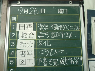 小学6年生の授業_d0180132_1443100.jpg