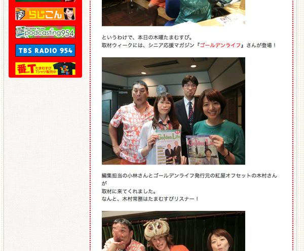 追加:東京中央銀行〜TBSラジオ「たまむすび」_b0175635_2326546.jpg