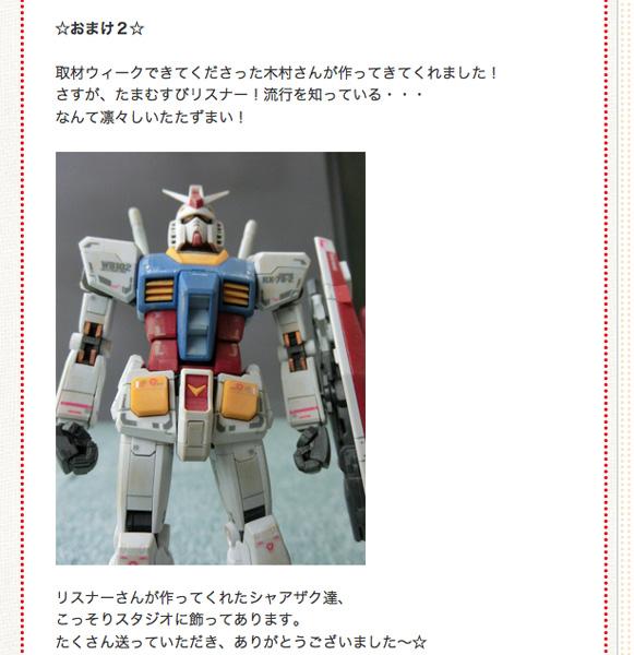 追加:東京中央銀行〜TBSラジオ「たまむすび」_b0175635_23265910.jpg