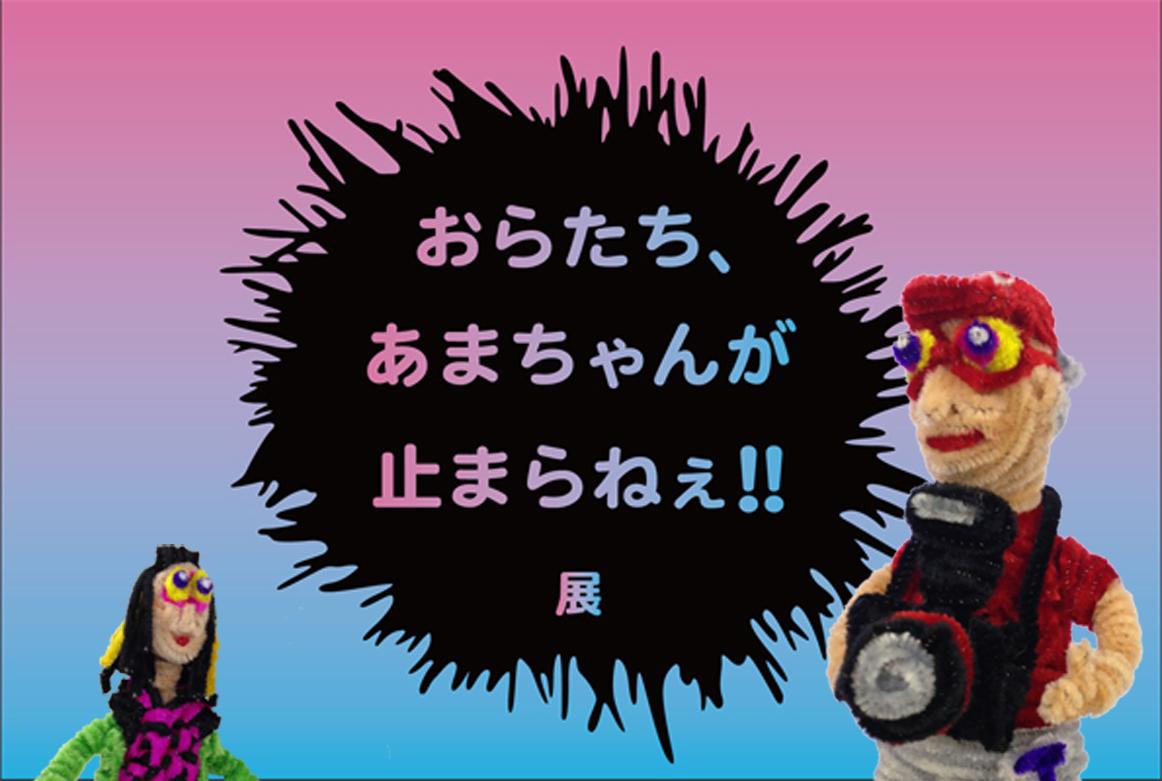 「アベフジ展!!」 レビュー_a0136846_12273335.jpg