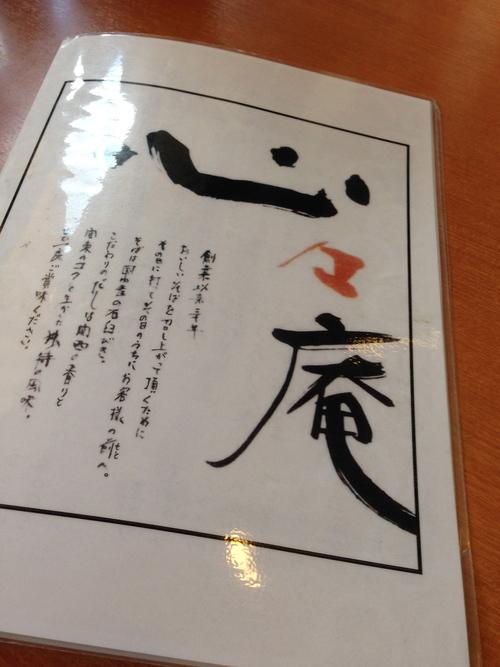 心々庵の粗挽き蕎麦_c0185356_1329554.jpg