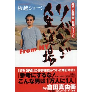 「半沢直樹」にみる 日本はまさにオリンピックバブルへ突入か!?_f0088456_1159387.jpg