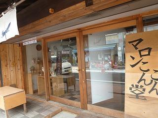 IBARAGIその4  笠間稲荷神社&酒蔵♪♪_a0165160_844175.jpg
