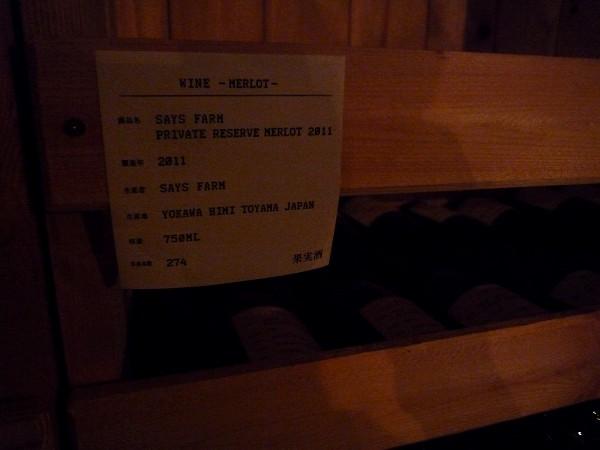 富山 : 氷見市のワイナリー「SAYS FARM セイズファーム」へ その1_e0152073_71213.jpg