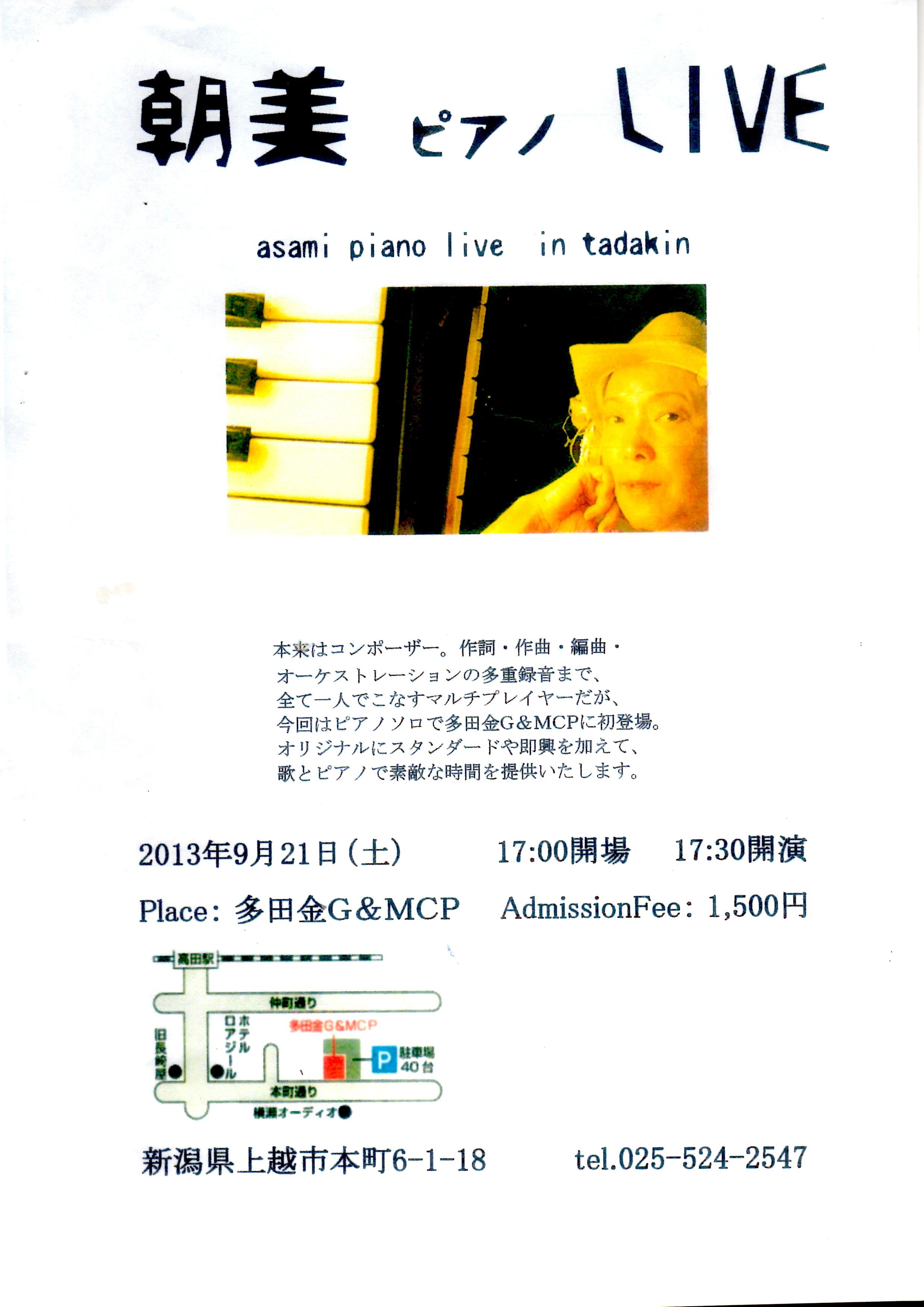 多田金コンサートと舟見アトリエ訪問_c0267580_22471482.jpg