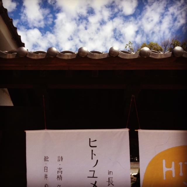 ナツノオワリ、アキノハジマリ。_d0028589_17253670.jpg