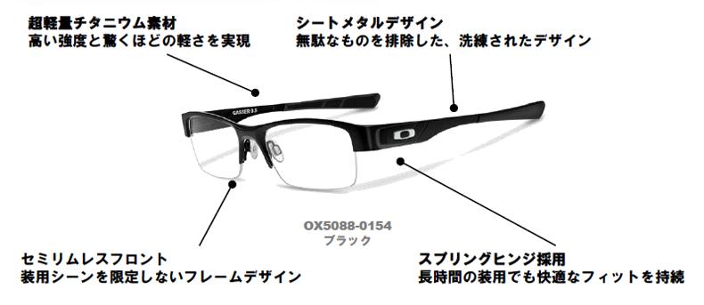 OAKLEY2013年秋・新オプサルミックフレームGASSER0.5(ギャッサー0.5)入荷!_c0003493_149148.jpg