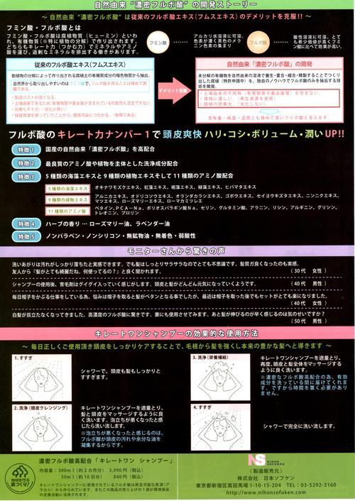 """""""濃密フルボ酸""""高配合 キレートワン シャンプー_e0131611_21185514.jpg"""