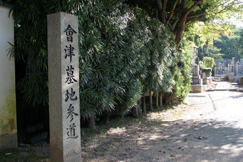 会津墓地_e0048413_2015922.jpg