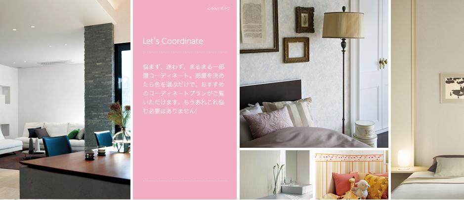 お部屋のコーディネート_e0243413_1612313.jpg