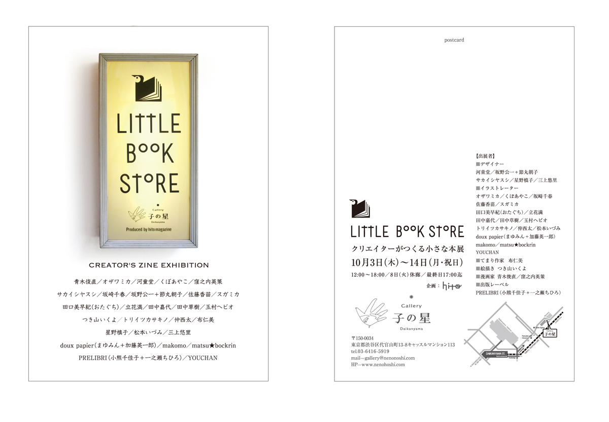 2013年10月3日 〜10月14日 『Little Book Store』-クリエイターが作る小さな本展- _f0172313_811146.jpg