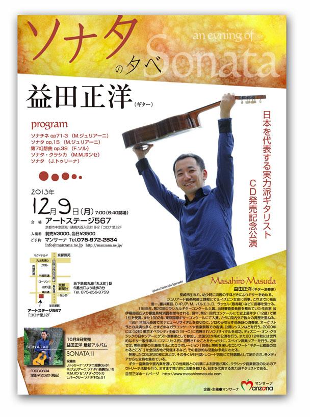 益田正洋・京都公演決定!_e0103327_1001114.jpg