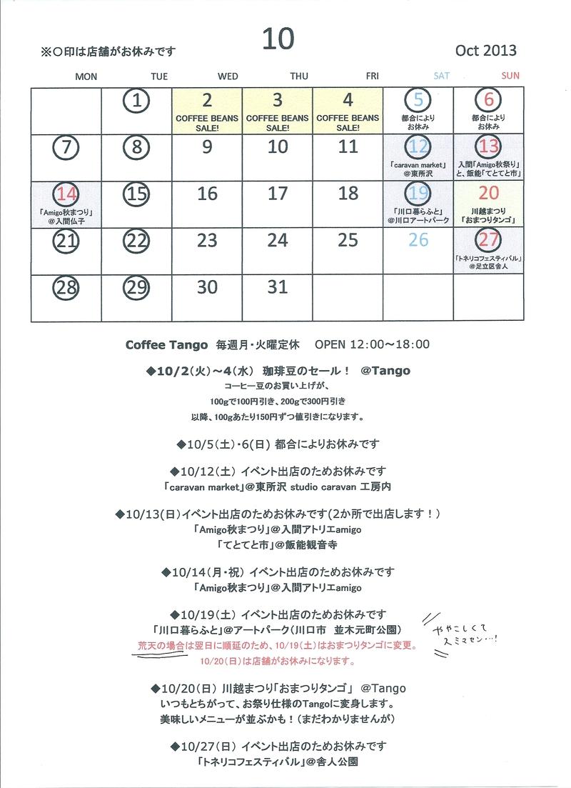 10月のカレンダー_b0241033_17425757.jpg
