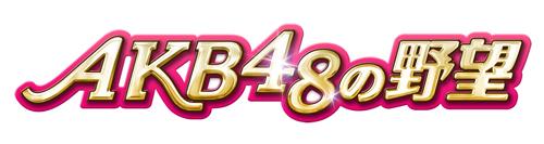 『AKB48の野望』×『AKB0048 ギャラクシーシンデレラ』コラボキャンペーン開始!_e0025035_18202257.jpg