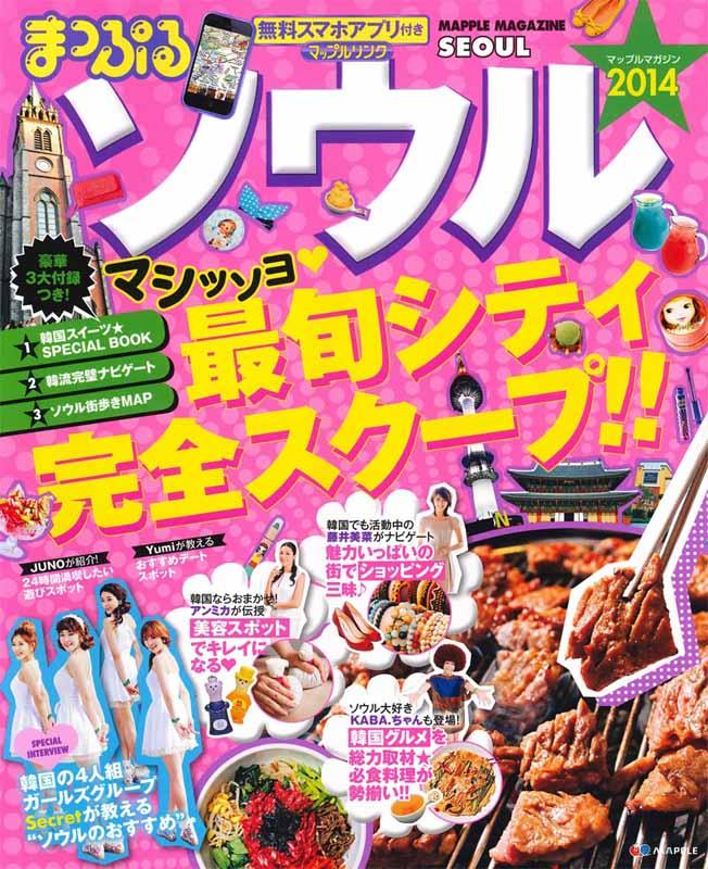 9月掲載の雑誌(ムック本)_d0082655_17423990.jpg