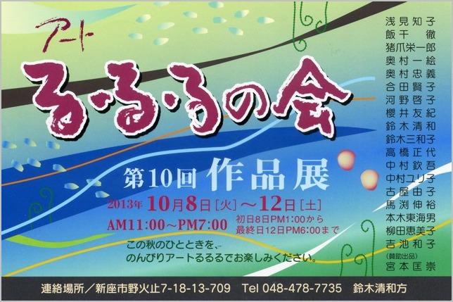 る・る・るの会 第10回作品展_a0086270_22344516.jpg