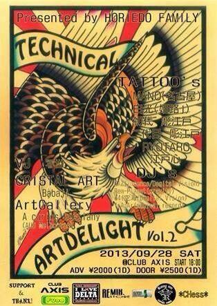 TECHNICAL ART DELIGHT!_e0261276_23504387.jpg
