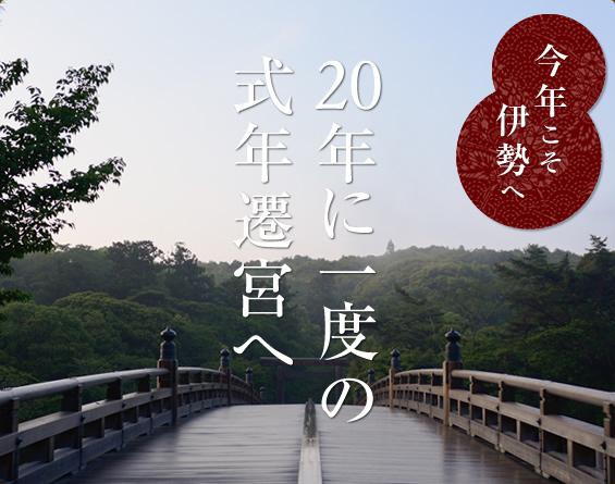 バス泊1日、伊勢神宮 【2013/9/24】_d0061678_187417.jpg