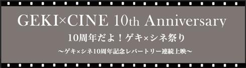 10th記念レパートリー上映~明日からの上映スケジュール_f0162980_11524868.jpg