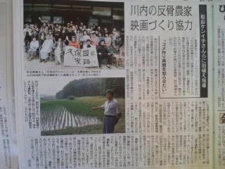 川内の反骨農家_d0027486_7572447.jpg