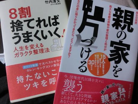 オヤカタ・ハチステを読む_a0203003_22423512.jpg