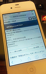 エキサイトブログ、突然の広告表示増加について_a0000006_0164247.jpg