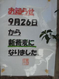 今年は9月26日から新蕎麦_e0238306_1236241.jpg