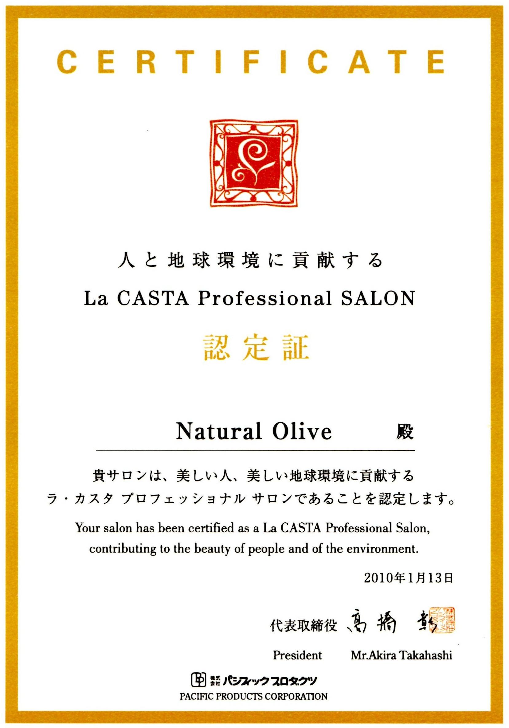 ラカスタ・プロフェッショナルサロン_e0131611_97228.jpg