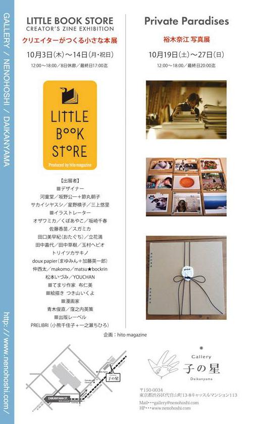 2013年10月3日 〜10月14日 『Little Book Store』-クリエイターが作る小さな本展- _f0172313_14215962.jpg