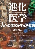 『進化医学 人の進化が生んだ疾患』_d0028322_16472379.jpg