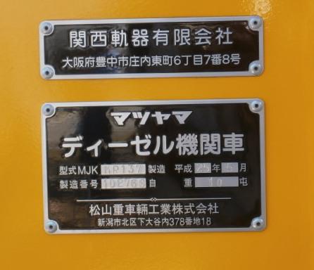 幻の尼崎港線と現存するナローゲージを訪ねて_a0066027_1035037.jpg
