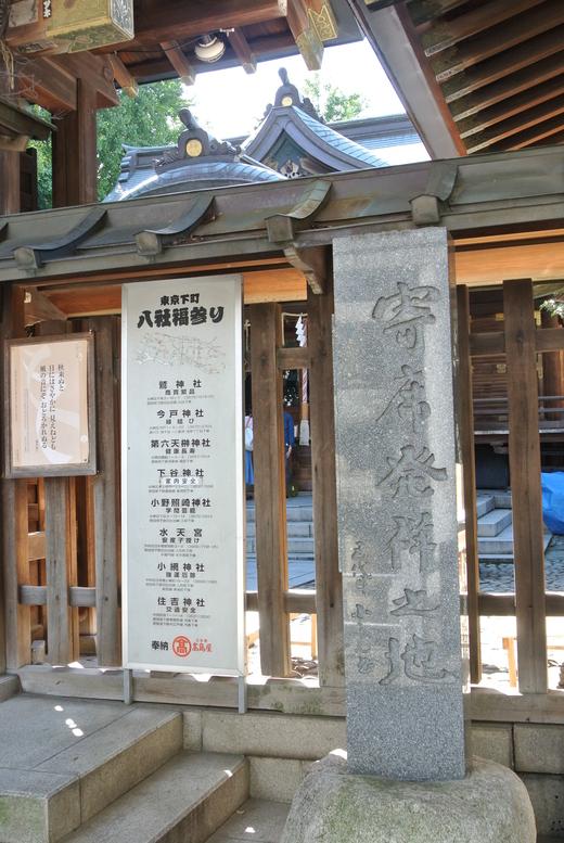 東京下町八社福参り+烏森神社_f0171028_2158050.jpg