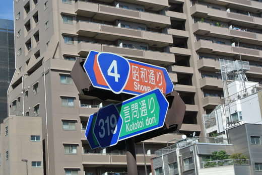 東京下町八社福参り+烏森神社_f0171028_22141187.jpg