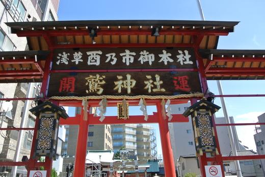 東京下町八社福参り+烏森神社_f0171028_22554811.jpg