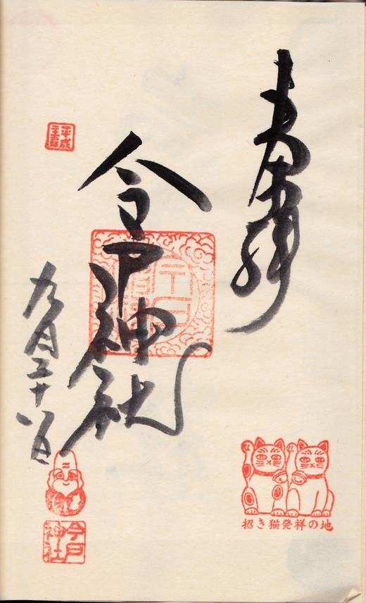 東京下町八社福参り+烏森神社_f0171028_23204576.jpg