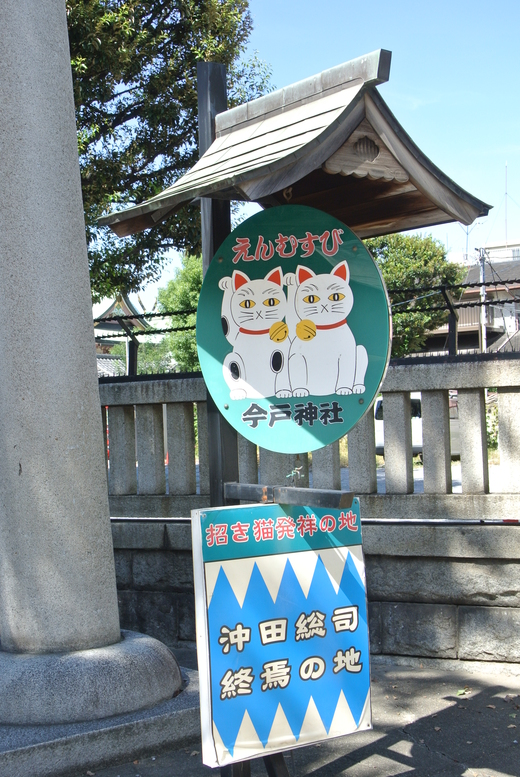 東京下町八社福参り+烏森神社_f0171028_23325118.jpg