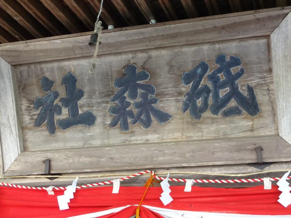 砥森神社例祭_c0111229_18274242.jpg