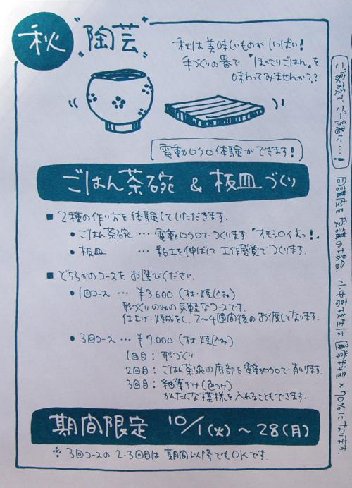 秋陶芸&冬陶芸_a0138231_17374633.jpg