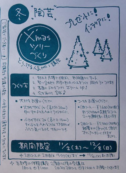 秋陶芸&冬陶芸_a0138231_17375428.jpg