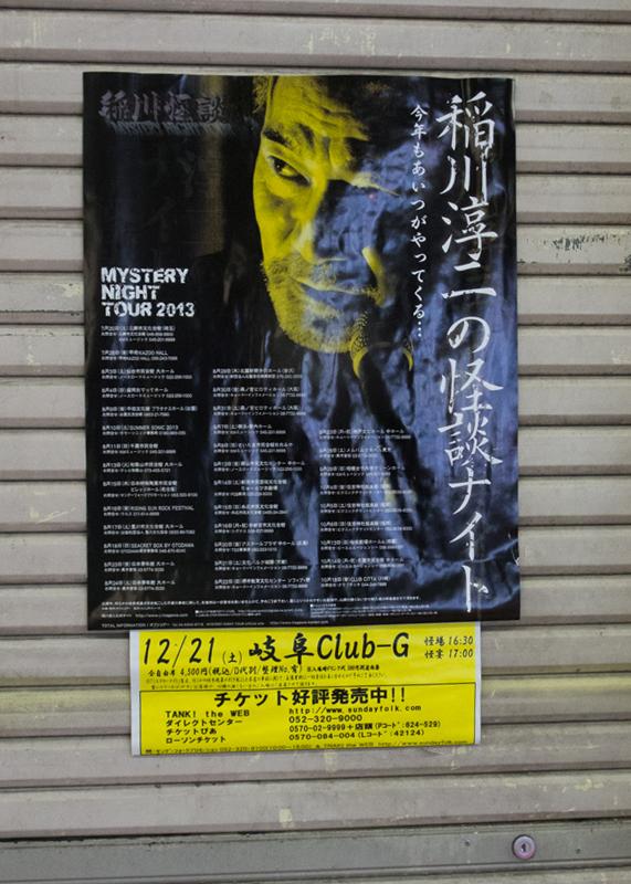 岐阜愛知県境を行ったり来たり旅3〈柳ヶ瀬篇〉 _d0214541_802777.jpg