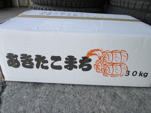 肉 ・ 米 ・ 酒      S・D-76  北海道札幌北広島_a0196542_165699.jpg
