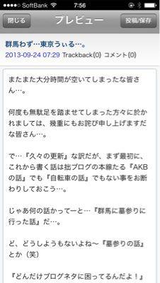 群馬わず…東京うぃる…続き。_b0136045_18365298.jpg
