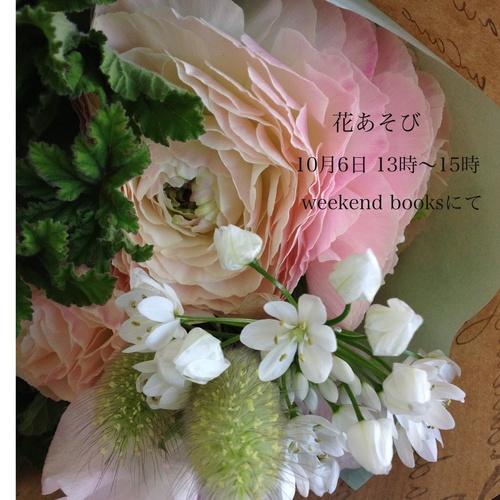 「花あそび」再募集のお知らせ。_e0060555_1524086.jpg