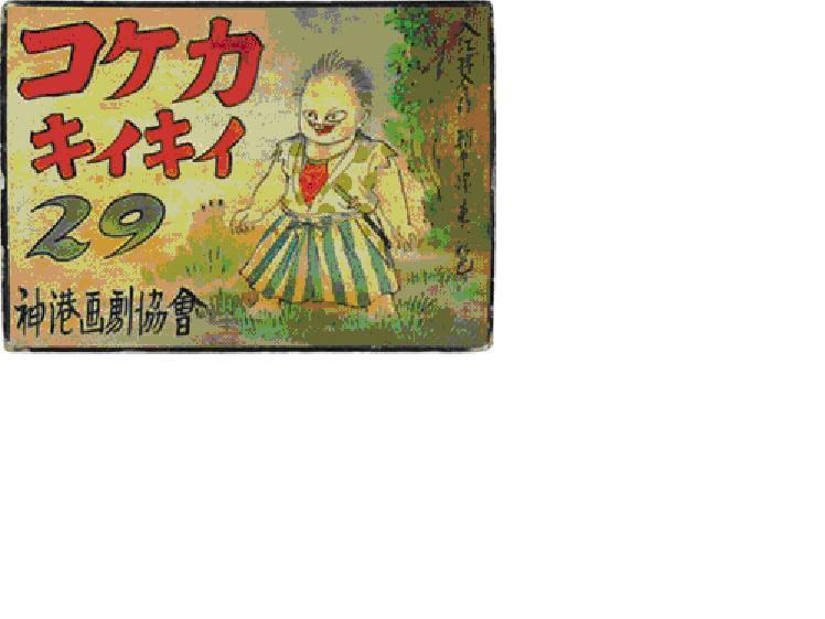 「コケカキイキイ」って言葉が脳裏にこびりついて離れない・・その理由?? : 平ちゃんのブログ旅日記
