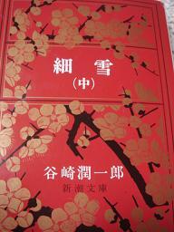 細雪~春燈_c0100865_21593687.jpg