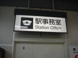 2005/11/21    鉄道警察隊_c0100865_2231152.jpg
