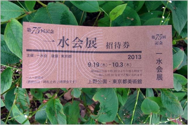 第75回記念一水会展_a0086270_17474720.jpg