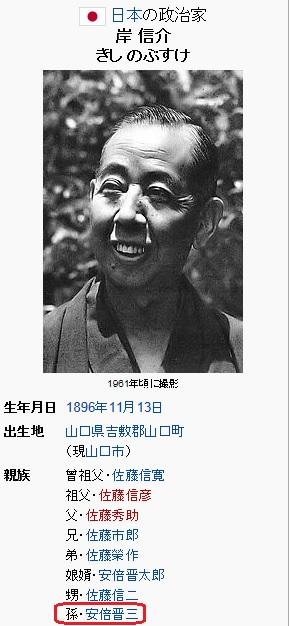 えっと我らが日本の総理大臣、アベさんの素性ですか_d0061678_0281370.jpg